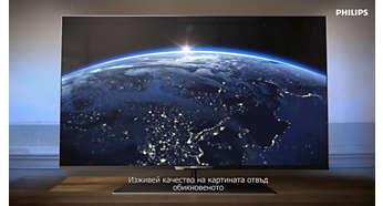 Ultra HD разделителната способност създава изображения с ултра рязкост