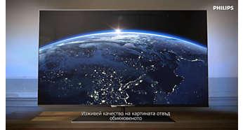 Pixel Plus Ultra HD: открийте Ultra HD качество на картината