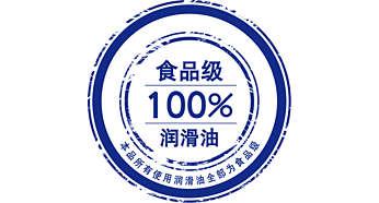 摩打轉軸密封和軸承使用 100% 食品級潤滑劑
