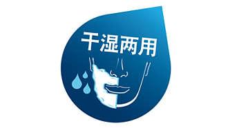 干湿双剃技术:带给您清新的湿剃(使用泡沫)或轻松的干剃