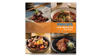 精选 16 种烹饪程序,轻松烹饪自制美食