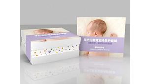 早产儿发育支持关护套装