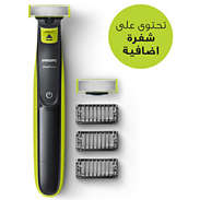 أداة OneBlade